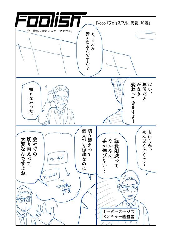 「Foolish」にて、弊社代表 加藤のストーリーがマンガになりました。