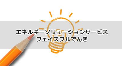 エネルギーソリューションサービス